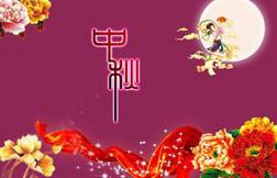 西甲贝博ballbet西甲赞助祝全国人民中秋节快乐!