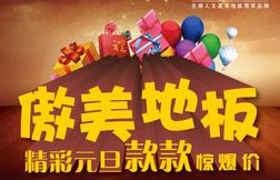 2016精彩庆元旦,惊喜大放送